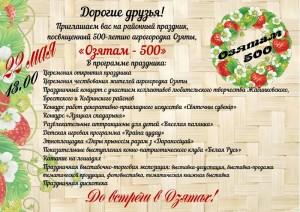 АФИША_ Озяты