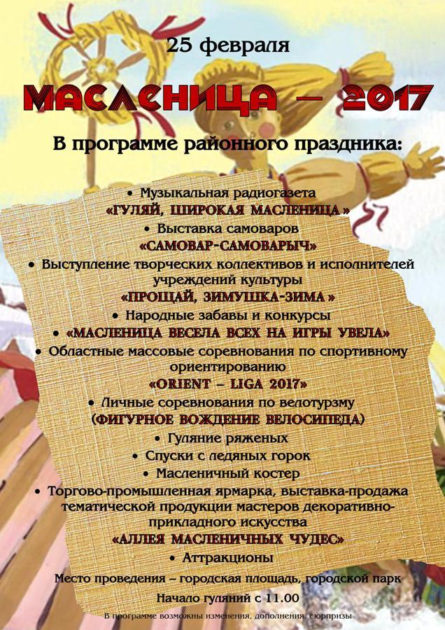 Масленица_афиша