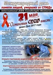 День памяти-2017  АФИША