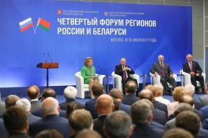 IV Форум рэгіёнаў Беларусі і Расіі