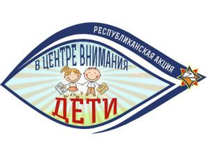 """""""У цэнтры ўвагі – дзеці!"""""""