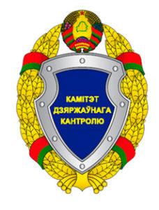 О работе Комитета государственного контроля Брестской области с обращениями граждан и юридических лицза 9 месяцев 2017 года