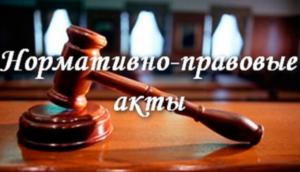 Брестский областной исполнительный комитет — нормотворческий орган