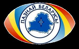 Беларусь для турыстаў