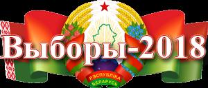 Выборы депутатов местныхСоветов депутатов Республики Беларусь двадцать восьмого созыва18 февраля 2018 г.
