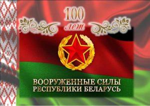 Вооружённые Силы Республики Беларусь: путь в сто лет!