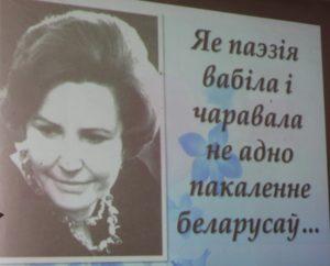 """""""Абдымаюць рукі Беларусь…"""""""