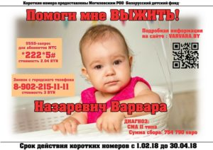 Давайте протянем руку помощи больному ребёнку!
