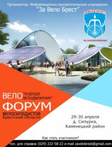 II-й велофорум представителей Брестской области