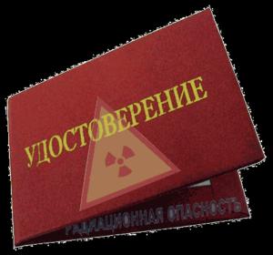 О выдаче удостоверения пострадавшего от катастрофы на Чернобыльской АЭС, а также о правах на льготы