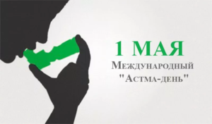 Международный «Астма-день»