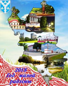 «Беларусь – страна  твоих возможностей»