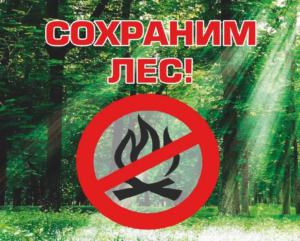 Зберажом лес ад пажараў!